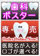 ようこそ!! 歯科ポスター販売オンラインショップへ