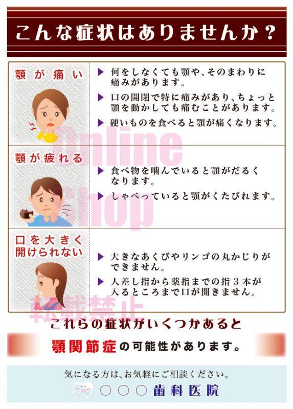 画像1: 歯科の顎関節症ポスター B (1)