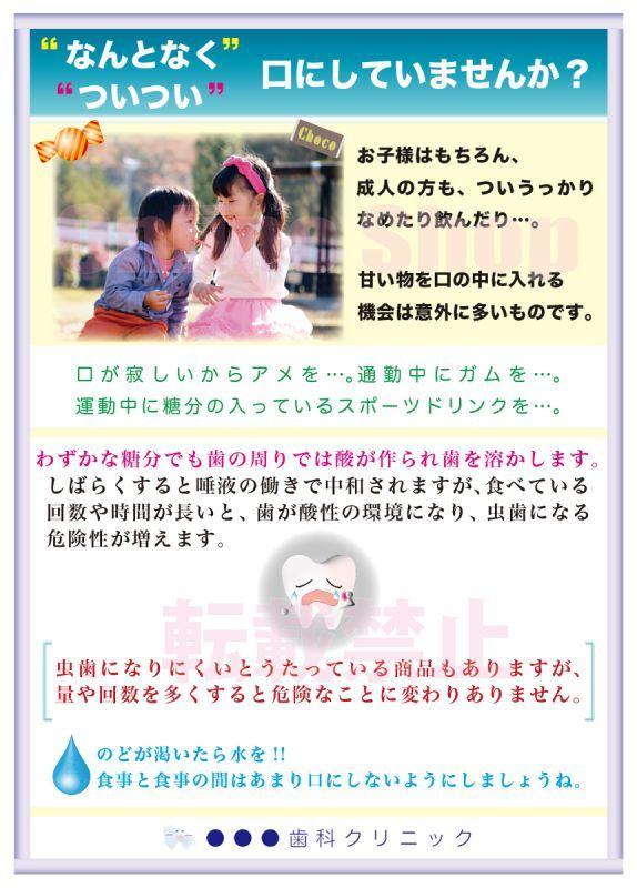 画像1: お口の中の健康ポスター (1)