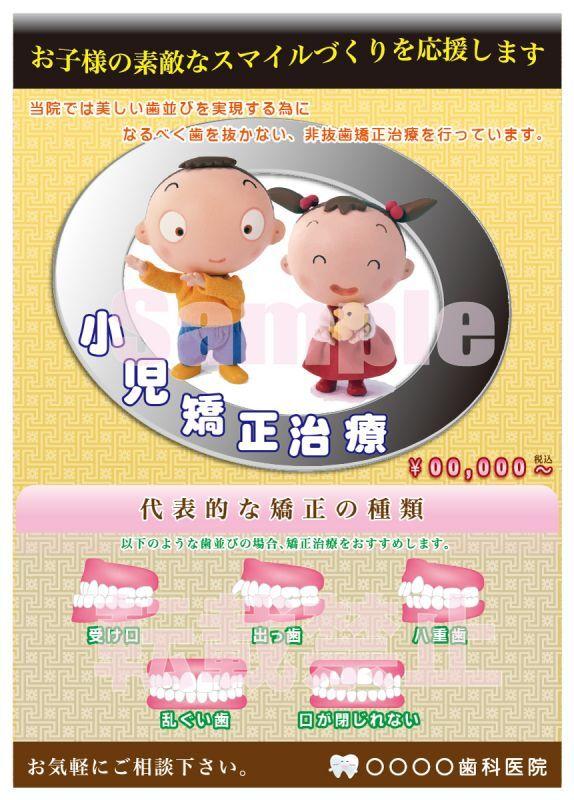 画像1: 歯科矯正ポスター(小児)A (1)