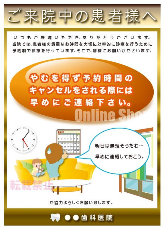 画像1: 歯科予約キャンセル対策ポスター女性編 (1)