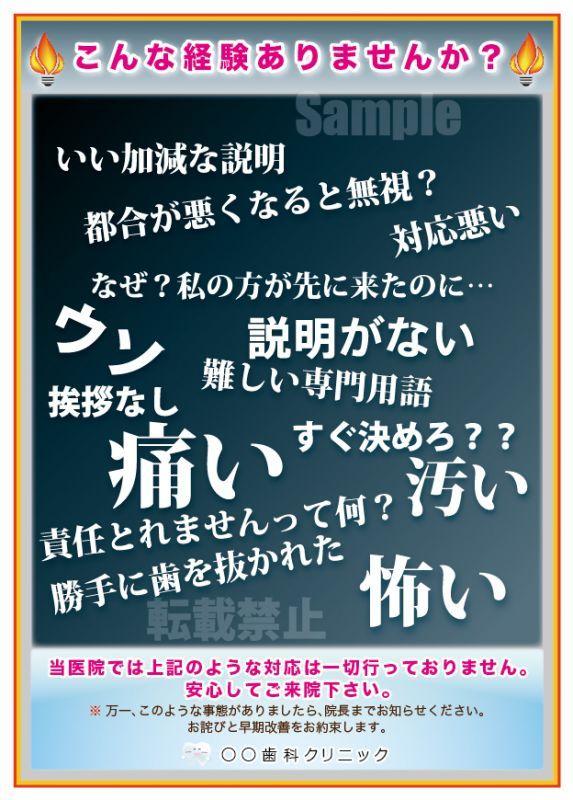 画像1: 歯科医院アピールポスター (1)