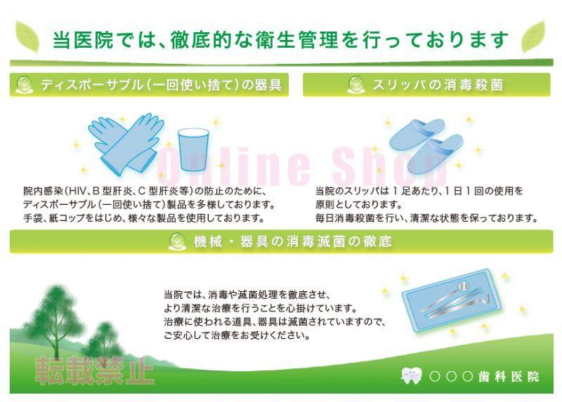 画像1: 歯科衛生ポスターA (1)