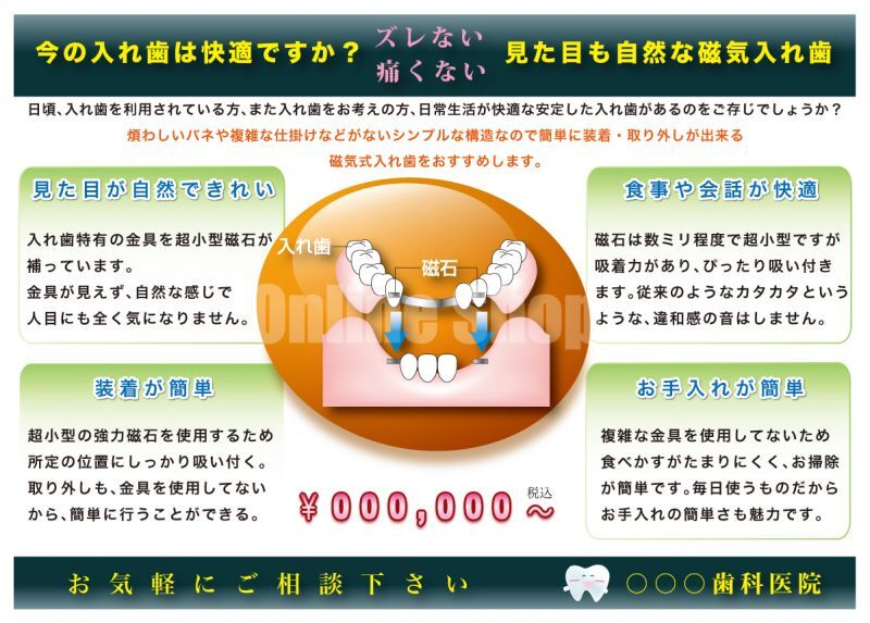 画像1: 磁気入れ歯ポスター (1)