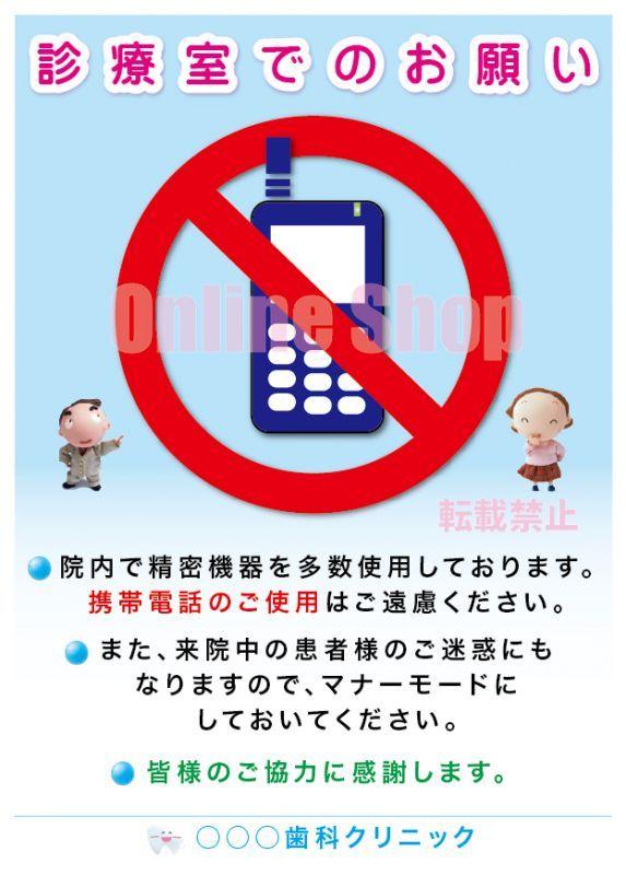 画像1: 歯科医院での携帯電話マナーポスター (1)