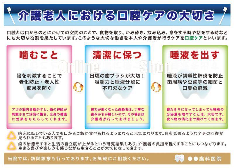 画像1: 介護老人における口腔ケアの大切さポスター (1)