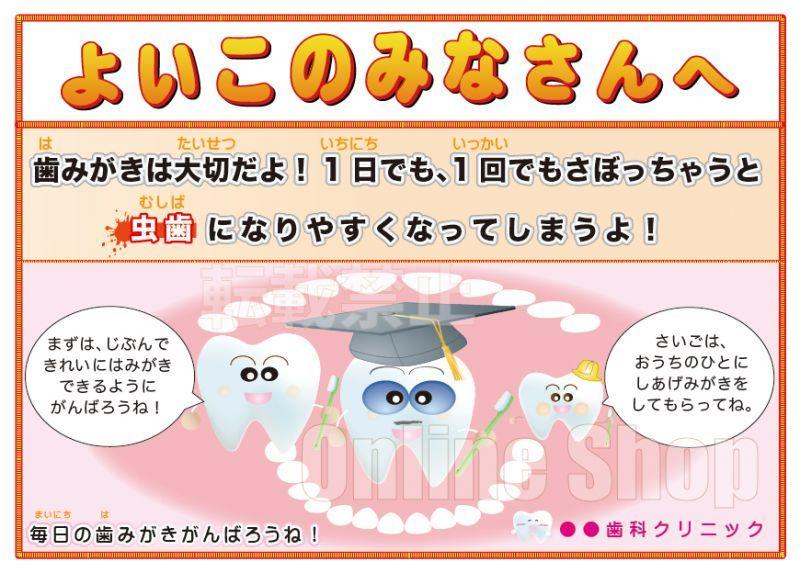 画像1: 子供向け:歯みがきの大切さを教えるポスター (1)
