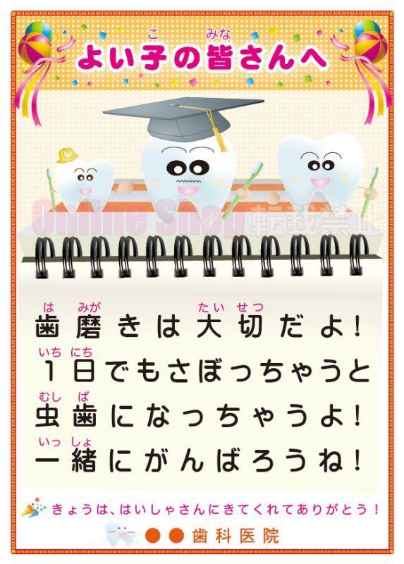 画像1: 子供向け:歯みがき大切ポスター (1)