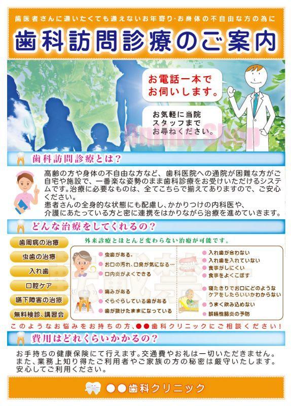 画像1: 歯科の訪問診療ポスター A (1)