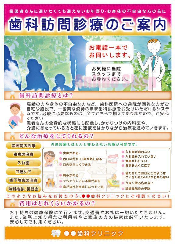 画像1: 歯科の訪問診療ポスター C (1)