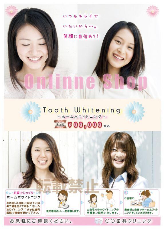 画像1: ホームホワイトニングポスター B (1)