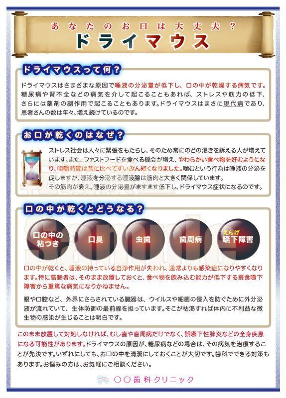 画像1: ドライマウスポスター (1)