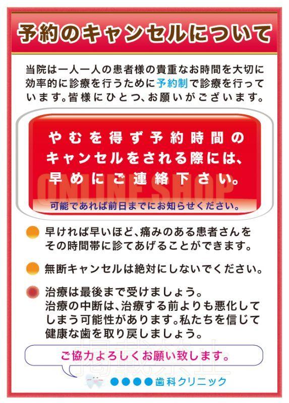 画像1: 歯科予約キャンセル対策ポスター文字編 (1)