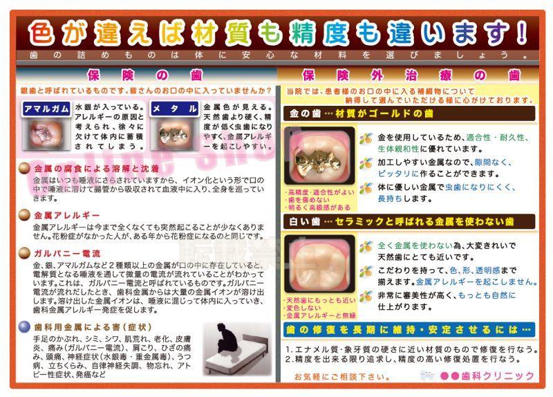 画像1: 歯科自費補綴推進ポスターB (1)