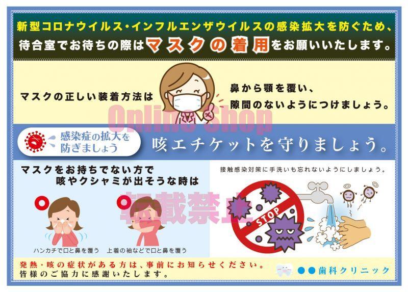 画像1: 新型コロナウイルス/インフルエンザ/咳エチケットポスター (1)
