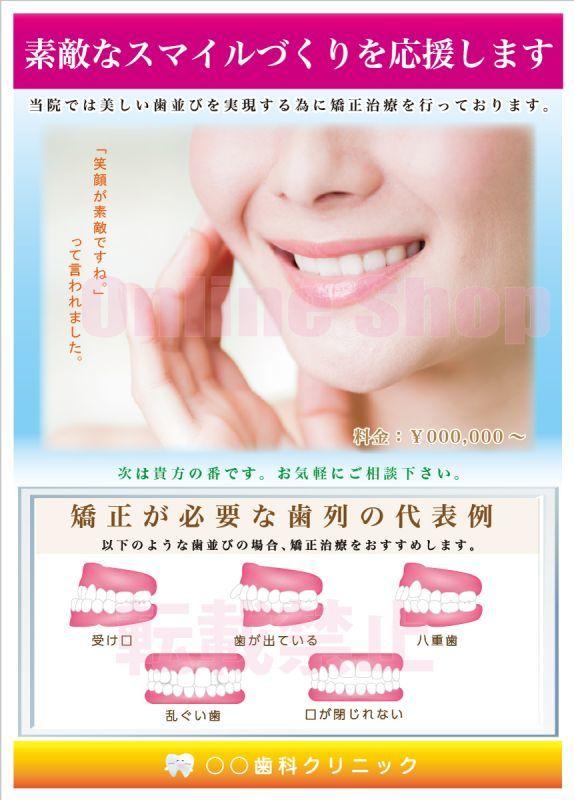 画像1: 歯科矯正ポスター B (1)